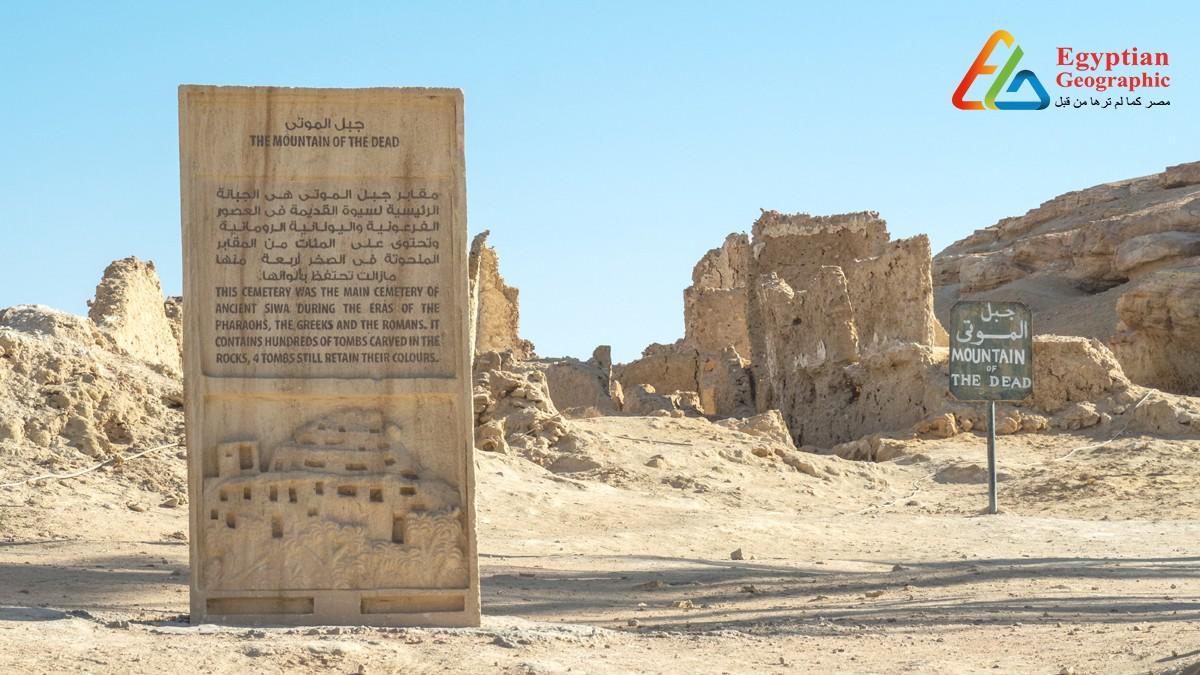 Cجبل الموتي بسيوة.. ثلاثة آلاف مقبرة تحكي تاريخ ألف عام